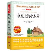 草原上的小木屋(无障碍精读版)