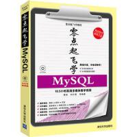 【二手旧书8成新】零点起飞学MySQL 秦婧, 刘存勇著 9787302317005