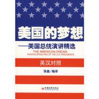 【二手旧书8成新】美国的梦想美国总统演讲精选 张鑫译 9787501786862