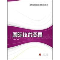 【二手书9成新】 国际技术贸易 汪建新 格致出版社 9787543219588