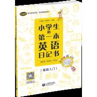 小学生的第一本英语日记书:读故事+学语法+写日记(基础入门)