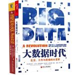 IT技术人员不得不读超值套装:PHP和MySQL Web开发(原书第4版) 大数据时代(生活工作与思维的大变革)(共2册)