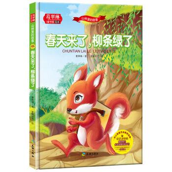 葛翠琳·童书馆精装绘本:山林里的故事--春天来了,柳条绿了 葛翠琳;星