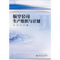 【二手旧书8成新】航空公司生产组织与计划 孙宏 9787811048643
