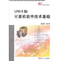 UNIX和计算机软件技术基础