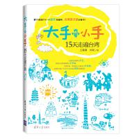 大手牵小手15天走遍台湾(温馨浪漫台湾亲子游必备书)