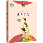 少年中国梦・校园励志成长小说《钟声回荡》