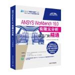 ANSYS Workbench 16.0 有限元分析从入门到精通