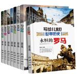 写给儿童的世界历史 共8册 (套装)