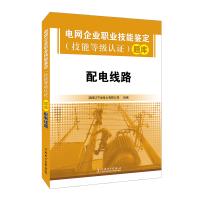电网企业职业技能鉴定(技能等级认证)题库 配电线路