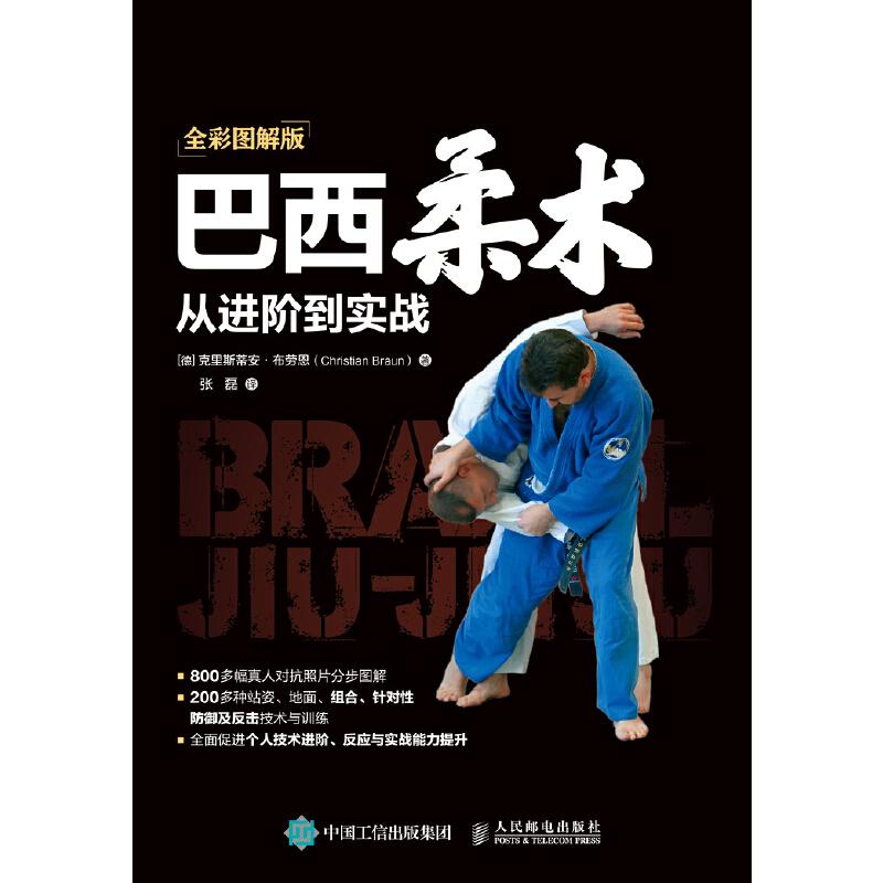 巴西柔术从进阶到实战 全彩图解版 巴西柔术进阶技术教程书籍自由搏击综合格斗教程书