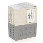十位国学大师说儒、论道、谈佛(全3册)――儒道佛系列
