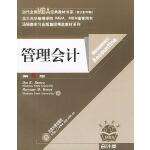 管理会计(第6版英文影印版)――当代全美MBA经典教材书系