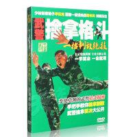 正版武警擒拿格斗技法防身术一招制敌绝技视频演示教学DVD光盘