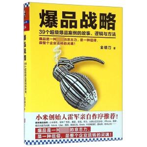 【  博库网】爆品战略(39个超级爆品案例的故事逻辑与方法)(精)   市场网络营销学 策划技巧文案书籍