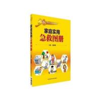 【二手旧书8成新】家庭实用急救图册 崔仲奇 9787506784030