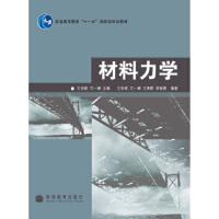 【二手旧书8成新】材料力学/ 王世斌 等,亢一澜 9787040226799