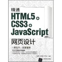 【二手书9成新】 精通HTML5 + CSS3+JavaScript网页设计 刘增杰 等 清华大学出版社 978730