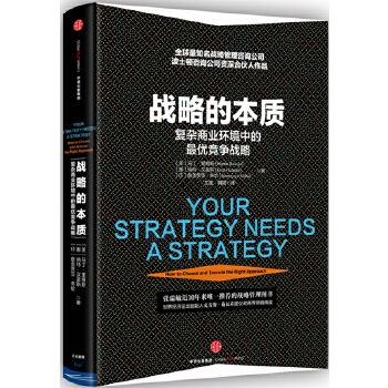 战略的本质(pdf+txt+epub+azw3+mobi电子书在线阅读下载)