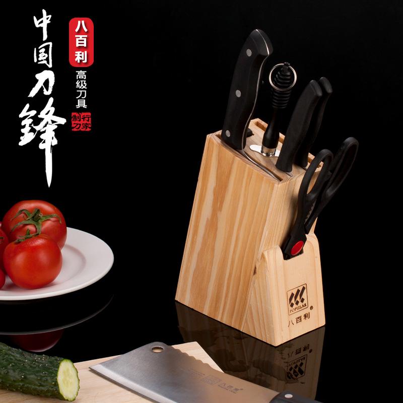 (8件套)全套木座厨房八件套刀具套装不锈钢菜刀斩骨刀礼品组合 可用礼品卡 全国包邮