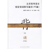 北京高考语文指定背诵默写篇目(45篇)(第2版)