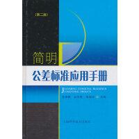 简明公差标准应用手册(第二版)