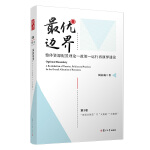 最优边界:整体资源配置理论-政策-运行再演绎通论(第3卷)