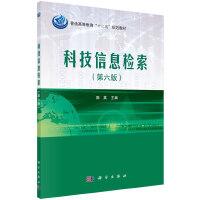 【二手旧书8成新】科技信息检索(第六版 陈英 9787030428905