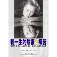 【旧书二手9成新】我的一生的甜蜜与痛苦 [捷克]巴洛娃,杜新华 中央编译出版社 9787801094827