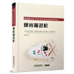 (精装)硬岩掘进机 [中国]Bernhard Maidl;Leonhard Schmid;Willy Ritz;Ma