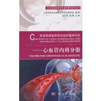 常见疾病临床药学监护案例分析――心血管内科分册