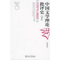 中国文学理论批评史(下)