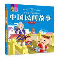 (珍藏版)金色童年必读经典中国民间故事3-6-9岁儿童阅读经典故事书彩图注音版睡前故事亲子共读大字注音