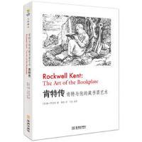【二手旧书8成新】肯特传:肯特与他的藏书票艺术 (美)唐・罗伯茨 9787515508894