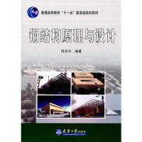 【二手旧书8成新】钢结构原理与设计 陈志华著 9787561839584