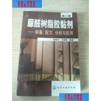 【二手旧书9成新】脲醛树脂胶黏剂 ―― 制备、配方、分析与应用(第二版)正版、现