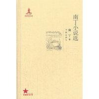 【二手书9成新】 南丁小说选 南丁 作家出版社 9787506365765