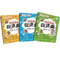 四大名著成语图画捉迷藏・水浒传篇(套装共3册)
