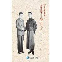 文化大使梅兰芳――梅兰芳珍藏老相册之一