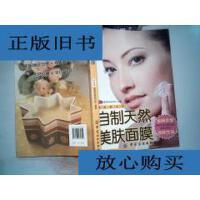 【二手9成新】自制天然美肤面膜 /萃妍堂植物护肤研究组 中国纺织