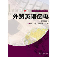 【二手旧书8成新】 21世纪国际经济与贸易专业新系:外贸英语函电(第三版 葛萍, 周维家 9787309105483