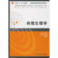 【二手旧书8成新】病理生理学 张立克 9787117089982
