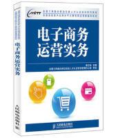 【二手旧书8成新】电子商务运营实务 崔立标 9787115300461