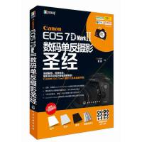 正版 Canon EOS 7D Mark Ⅱ�荡a�畏�z影圣� 7D2 佳能7D Mark II�荡a�畏�z影入�T��籍 佳能