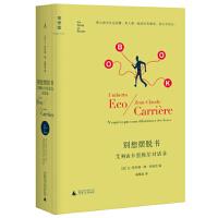 别想摆脱书:艾柯&卡里埃尔对话录(精译版)(陈丹青、陈平原、杨葵、梁文道、熊培云都在读的书)