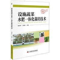 设施蔬菜水肥一体化栽培技术