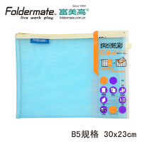 Foldermate/富美高 81028 缤纷炫彩拉链袋 蓝色 B5 30cm x 23cm文件袋透明网格袋塑料资料袋