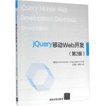 【TH】jQuery移动Web开发(第2版) (美)Raymond Camden,Andy Matthews,王学昌,