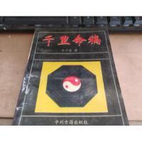 【二手正版9成新】千里命稿 /韦千里 中州古籍出版社