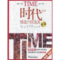 时代周刊精选片段选读第二辑(旅游 娱乐)